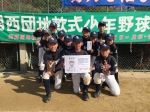 Bクラス 関西団地選手権大会 第3位